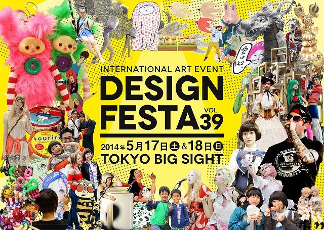 デザインフェスタVol.39|バッグ・かばんアーティストスクール・教室・学校