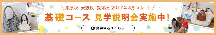 2017年4月スタート 基礎コース 見学説明会実施中!