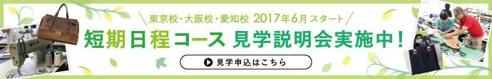 2017年6月スタート 短期日程コース 見学説明会実施中!