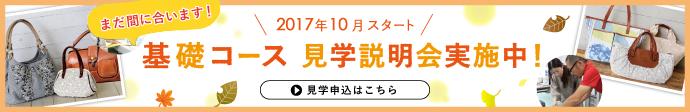 2017年10月スタート 基礎コース 見学説明会実施中!