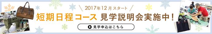 2017年12月スタート 短期日程コース 見学説明会実施中!