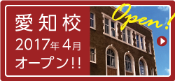 愛知校2017年4月オープン!!
