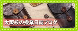 大阪校の授業日誌ブログ