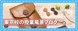 東京校の授業風景ブログ