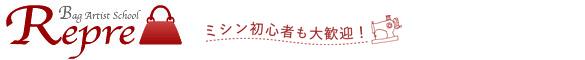 バッグ・かばんアーティストスクール・教室・学校【レプレ】